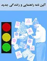 خلاصه کتاب آیین نامه قوانین و مقررات راهنمایی و رانندگی